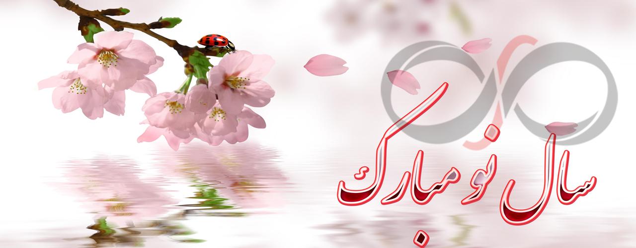 سال 1396 بر تمام ملت شریف ایران مبارک